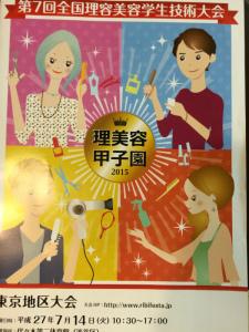 全国理美容学生技術大会 東京地区大会
