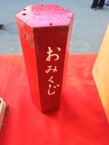 田村神社のおみくじ