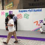 「片原町元気フェスティバル」今年は岩瀬君緊張のモデルデビューの巻