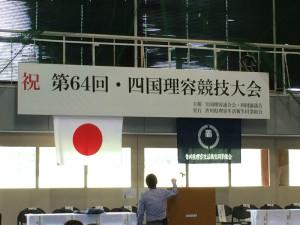 四国理容競技大会