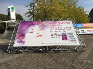 ビューティーワールドジャパンウェスト2015