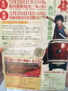 YAMATO「倭」日本公演